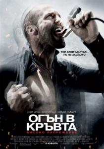 Crank: High Voltage / Огън в кръвта: Високо напрежение (2009)