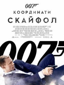 Skyfall / 007 координати: Скайфол (2012)