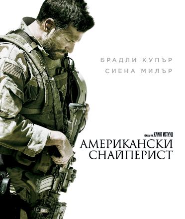 American Sniper / Американски снайперист (2014)