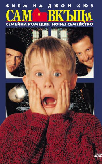 Home Alone / Сам вкъщи (1990)