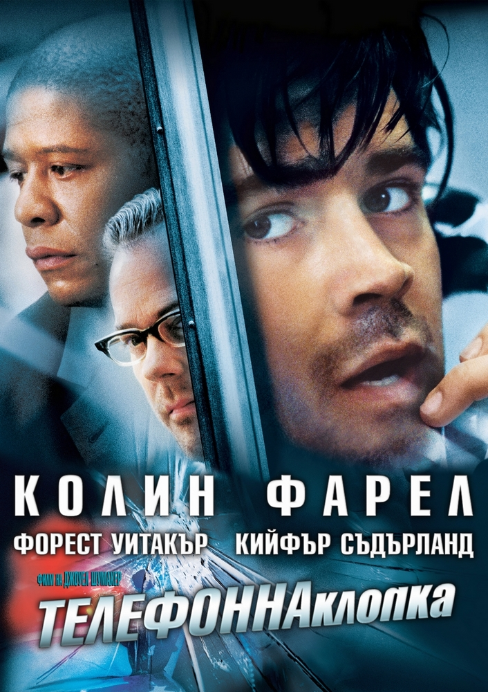 Phone Booth / Телефонна клопка (2002)