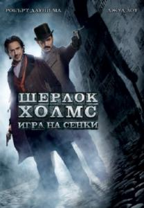 Sherlock Holmes: A Game of Shadows / Шерлок Холмс: Игра на сенки (2011)
