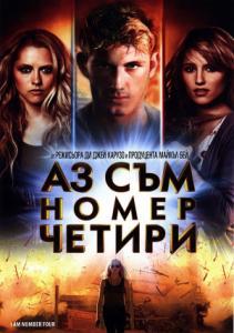 I Am Number Four / Аз съм номер четири (2011)