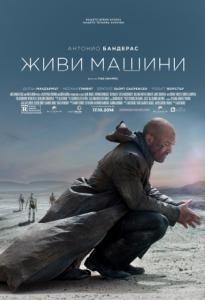 Automata / Живи машини (2014)