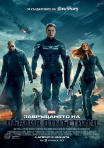 Captain America The Winter Soldier / Капитан Америка - Завръщането на първият отмъстител (2014)