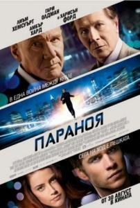 Paranoia / Параноя (2013)