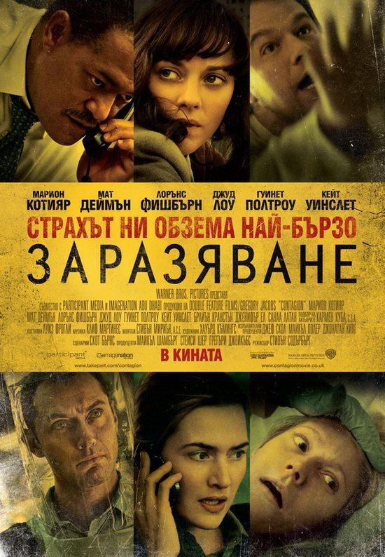 Contagion / Заразяване (2011)
