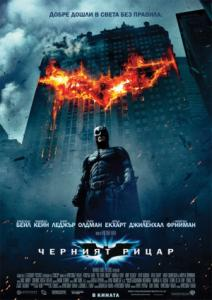 The Dark Knight / Черният рицар (2008)