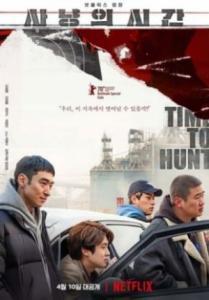 Time to Hunt / Време е за лов (2020)