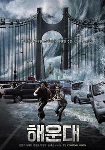TIDAL WAVE / HAEUNDAE / ПРИЛИВНА ВЪЛНА (2009)