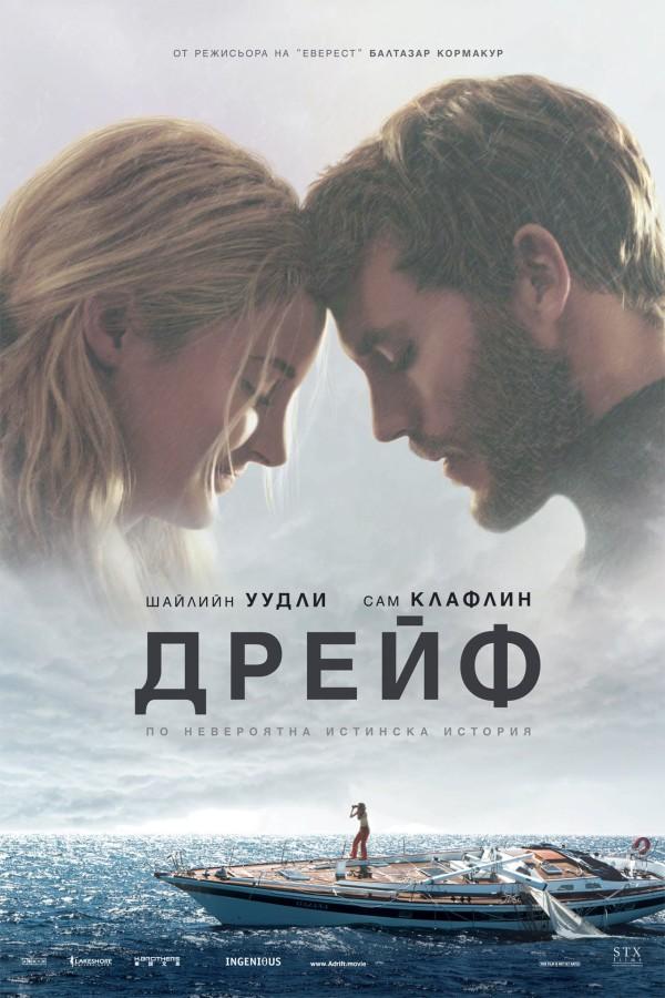 Adrift / Дрейф (2018)