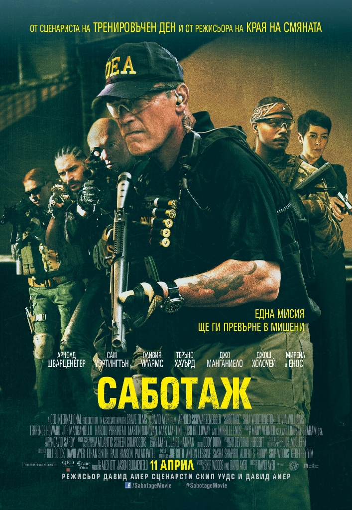 Sabotage / Саботаж (2014)