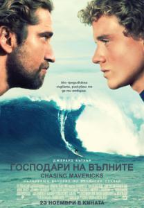 Chasing Mavericks / Господари на вълните (2012)