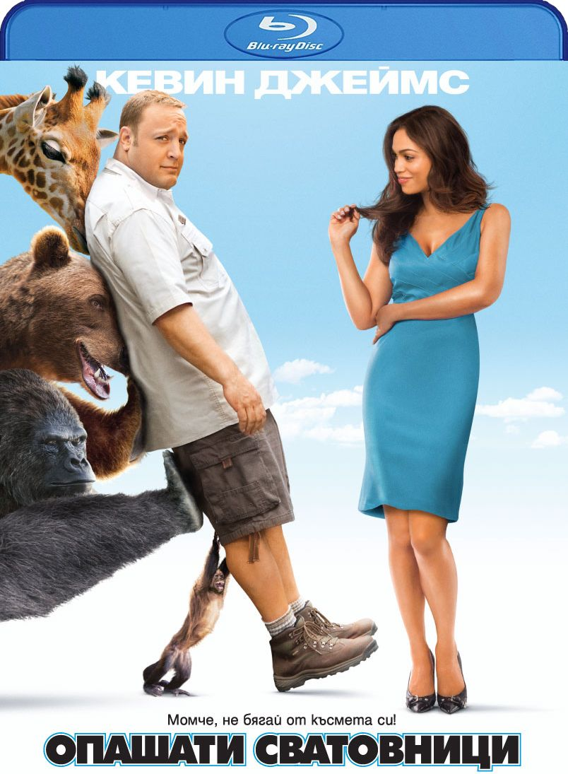 Zookeeper / Опашати сватовници (2011)