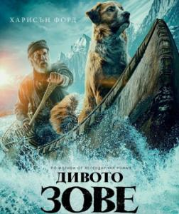 The Call of the Wild / Дивото зове (2020)