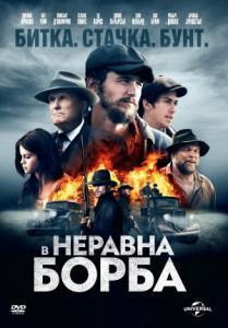In Dubious Battle / В неравна борба (2016)