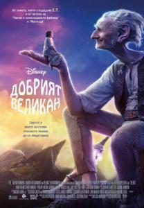 The BFG / Добрият великан (2016)