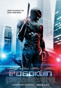 Robocop / Робокоп (2014)