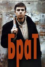 Брат / Брат (1997)