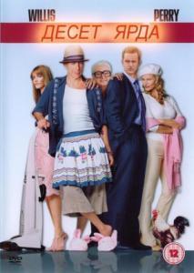 The Whole Ten Yards / Десет Ярда (2004)