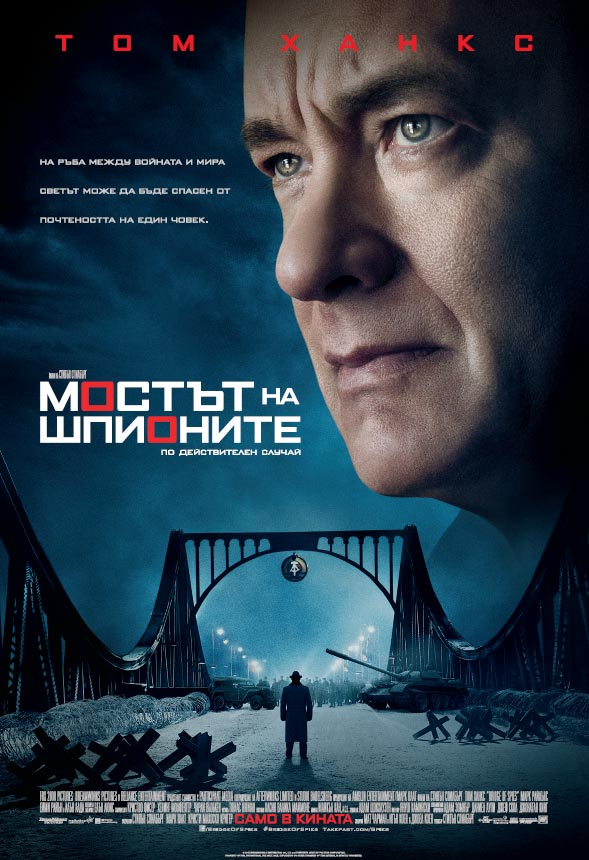 Bridge of Spies / Мостът на шпионите (2015)