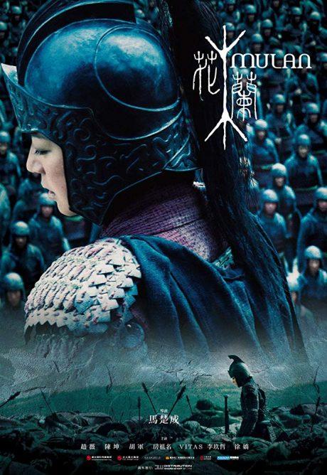 Mulan / Мулан (2009)