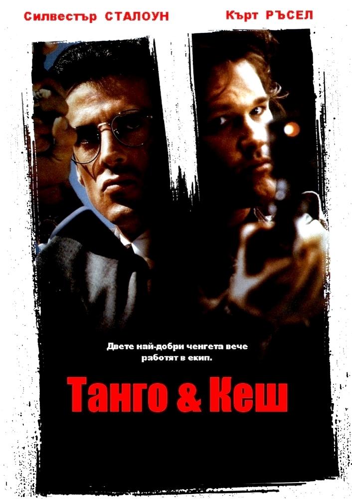 Tango and Cash / Танго и Кеш (1989)