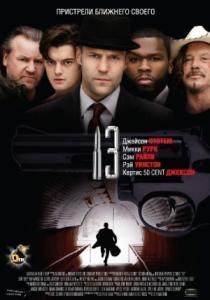 13 / Тринадесет (2010)