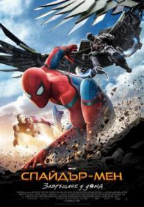 Spider-Man: Homecoming / Спайдър-мен: Завръщане у дома (2017)