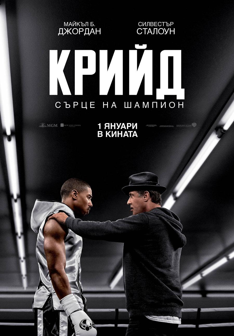 Creed / Крийд: Сърце на шампион (2015)