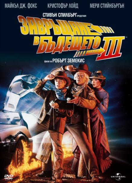 Back to the Future 3 / Завръщане в бъдещето 3 (1990)