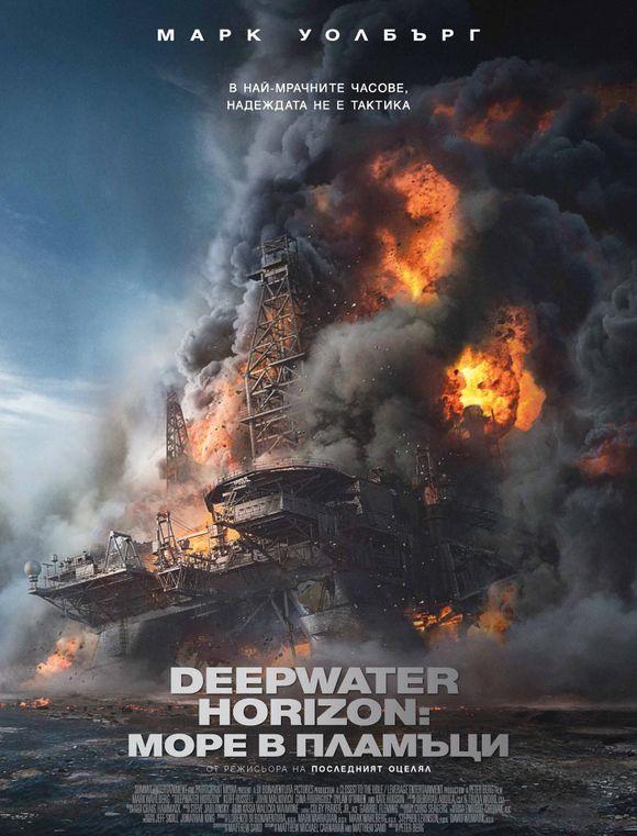 Deepwater Horizon / Deepwater Horizon: Море в пламъци (2016)