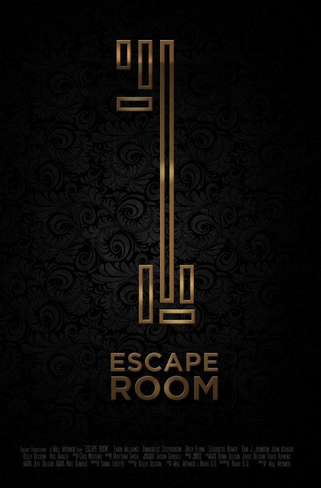 Escape Room / Стая на загадките (2017)