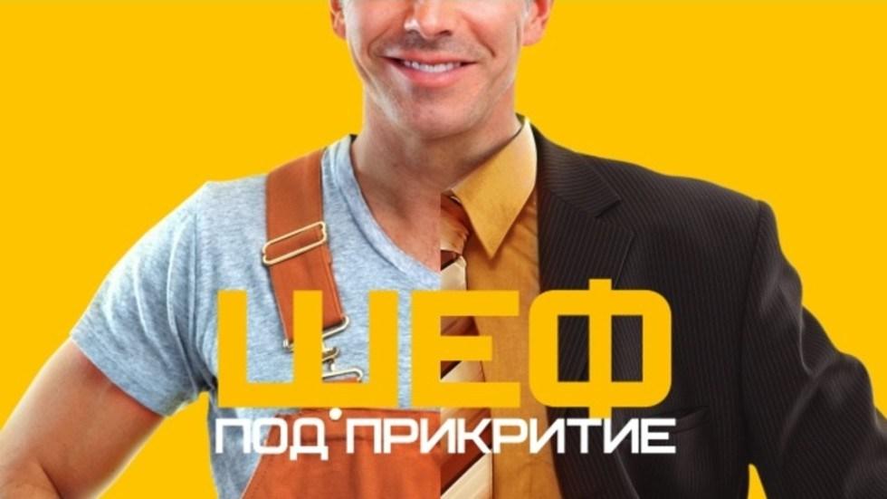 Шеф под прикритие Сезон 2 Епизод 1