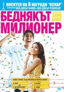 Slumdog Millionaire / Беднякът милионер (2008)