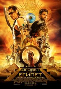 Gods of Egypt / Боговете на Египет (2016)