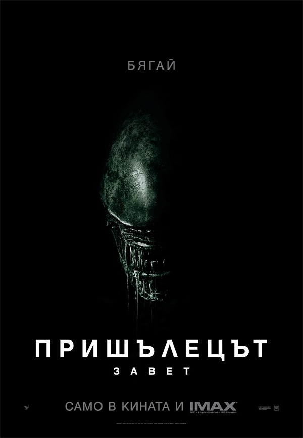 Alien: Covenant / Пришълецът: Завет (2017)