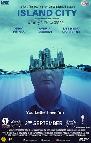 Островен град / Island City (2015)