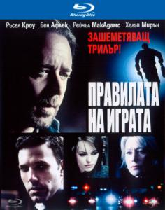 State of Play / Правилата на играта (2009)