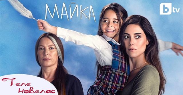 Майка - Сезон 1, епизод 8