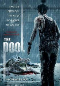 The Pool / Басейнът (2018)