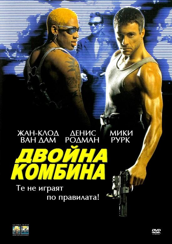 Double Team / Двойна комбина (1997)