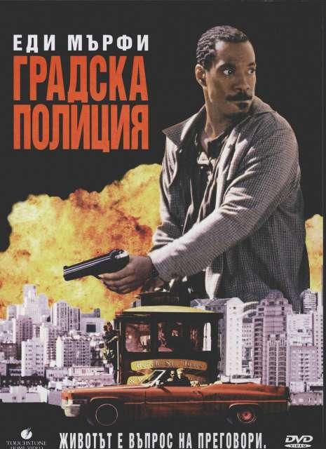 Metro / Градска полиция (1997)
