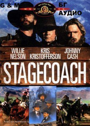 Stagecoach / Дилижансът (1986)