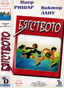 La carapate / Бягството (1978)