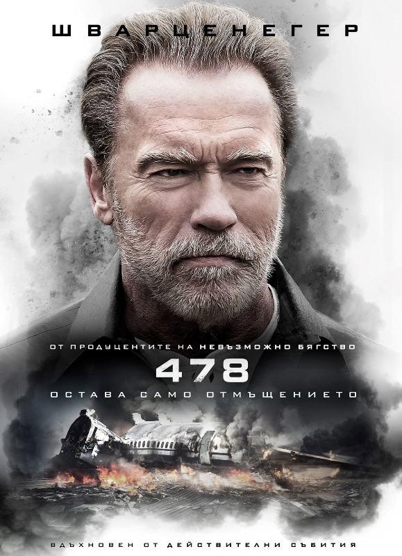 Aftermath / Последици / 478 (2017)