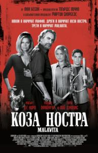 The Family / Коза Ностра (2013)