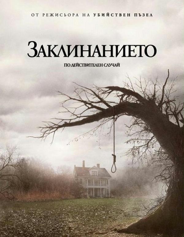 The Conjuring / Заклинанието (2013)