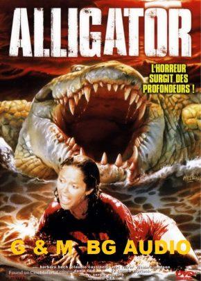 The Great Alligator  / Великият Алигатор (1979)
