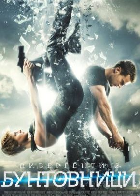 Insurgent  / Дивергенти 2 Бунтовници (2015)